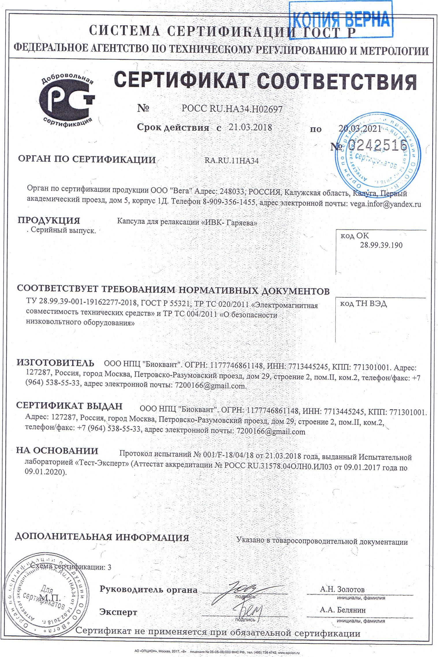 Сертификат на капсулу
